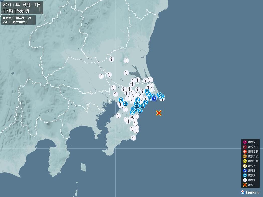地震情報 2011年06月01日 17時18分頃発生 最大震度:3 震源地:千葉県東方沖(拡大画像)