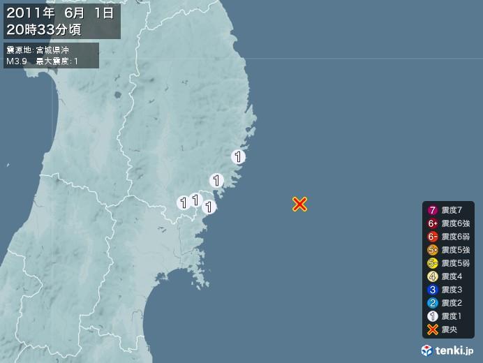 地震情報(2011年06月01日20時33分発生)