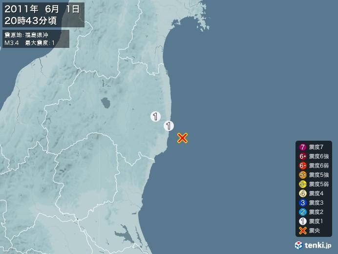 地震情報(2011年06月01日20時43分発生)