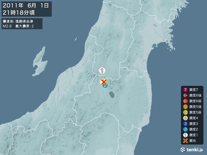 地震情報(2011年06月01日21時18分発生)