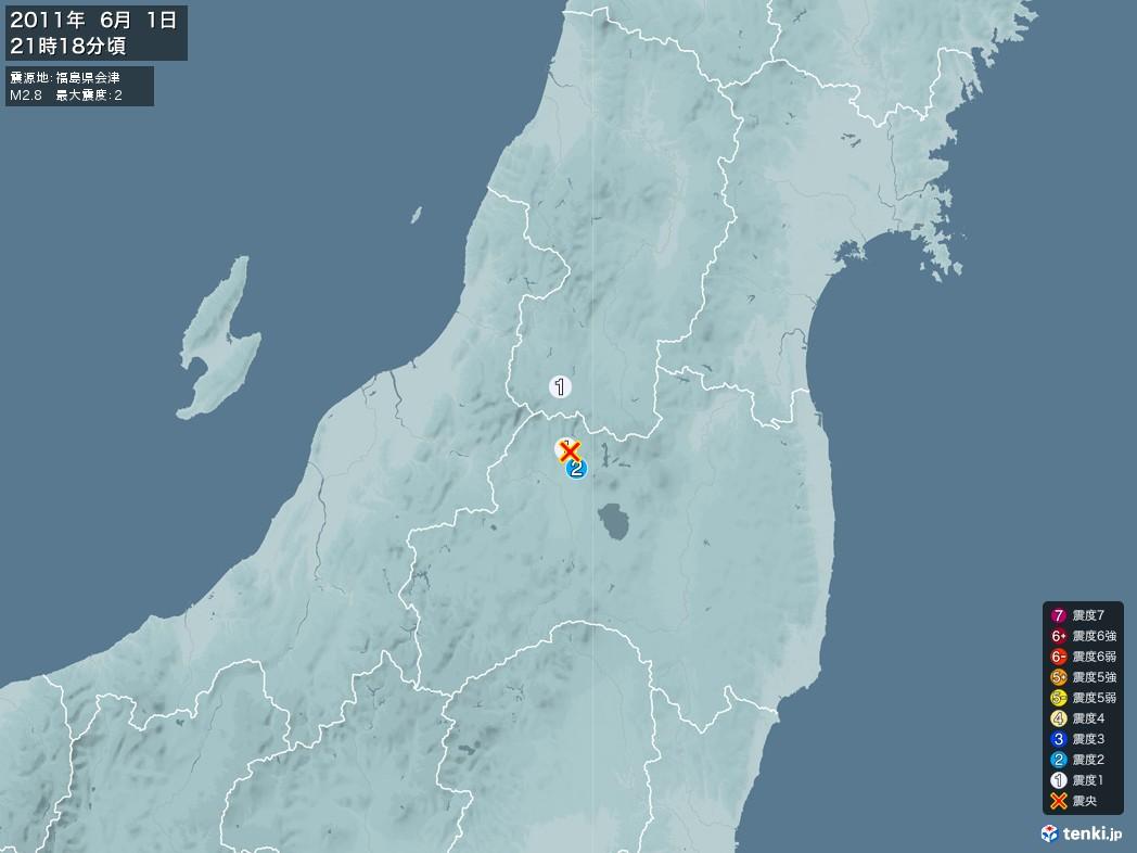 地震情報 2011年06月01日 21時18分頃発生 最大震度:2 震源地:福島県会津(拡大画像)