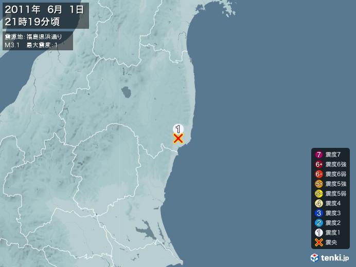 地震情報(2011年06月01日21時19分発生)