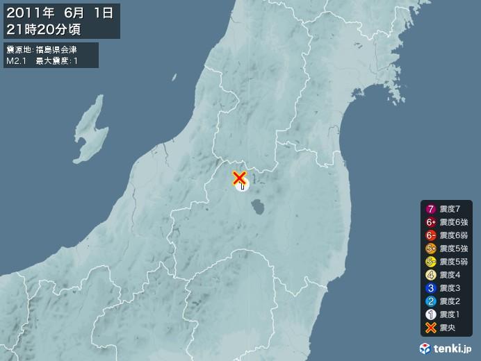 地震情報(2011年06月01日21時20分発生)