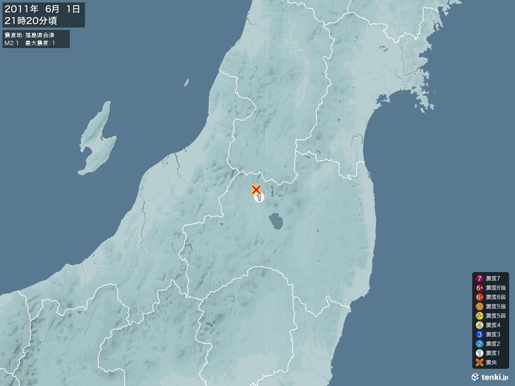 地震情報 2011年06月01日 21時20分頃発生 最大震度:1 震源地:福島県会津(拡大画像)
