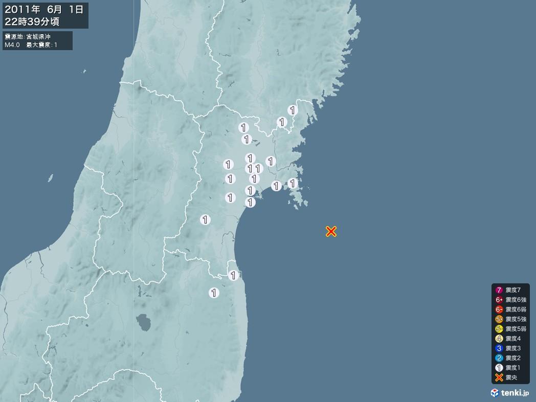 地震情報 2011年06月01日 22時39分頃発生 最大震度:1 震源地:宮城県沖(拡大画像)