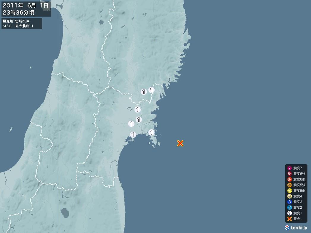 地震情報 2011年06月01日 23時36分頃発生 最大震度:1 震源地:宮城県沖(拡大画像)