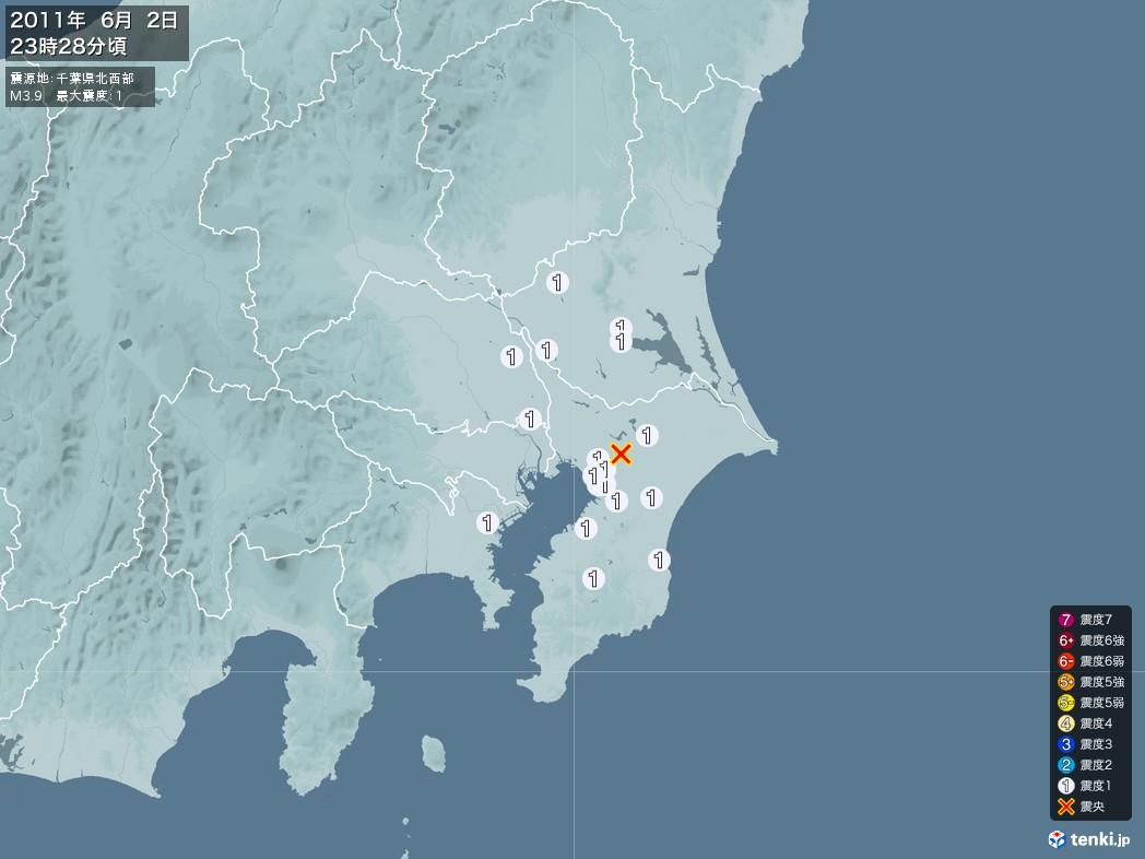 地震情報 2011年06月02日 23時28分頃発生 最大震度:1 震源地:千葉県北西部(拡大画像)