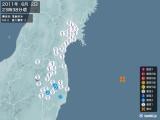 2011年06月02日23時38分頃発生した地震