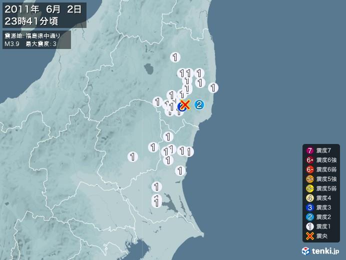 地震情報(2011年06月02日23時41分発生)