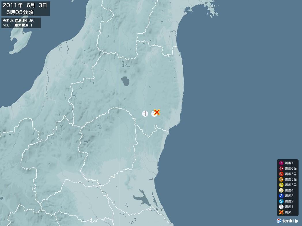 地震情報 2011年06月03日 05時05分頃発生 最大震度:1 震源地:福島県中通り(拡大画像)