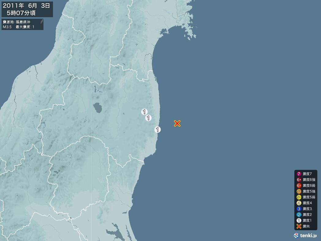 地震情報 2011年06月03日 05時07分頃発生 最大震度:1 震源地:福島県沖(拡大画像)