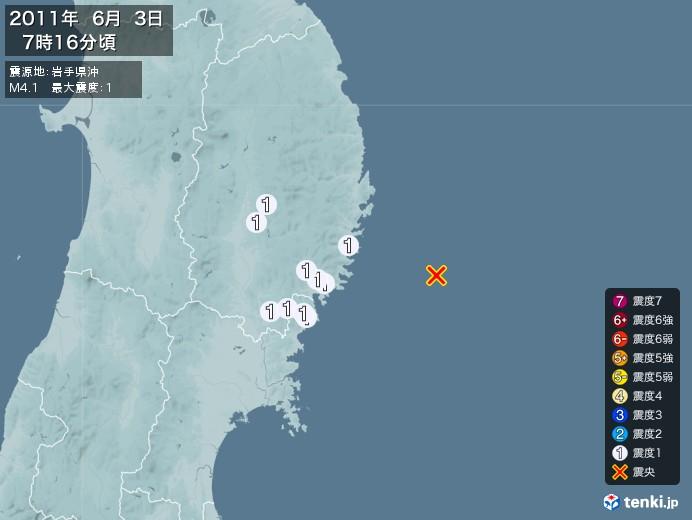 地震情報(2011年06月03日07時16分発生)