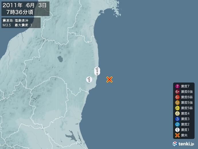 地震情報(2011年06月03日07時36分発生)