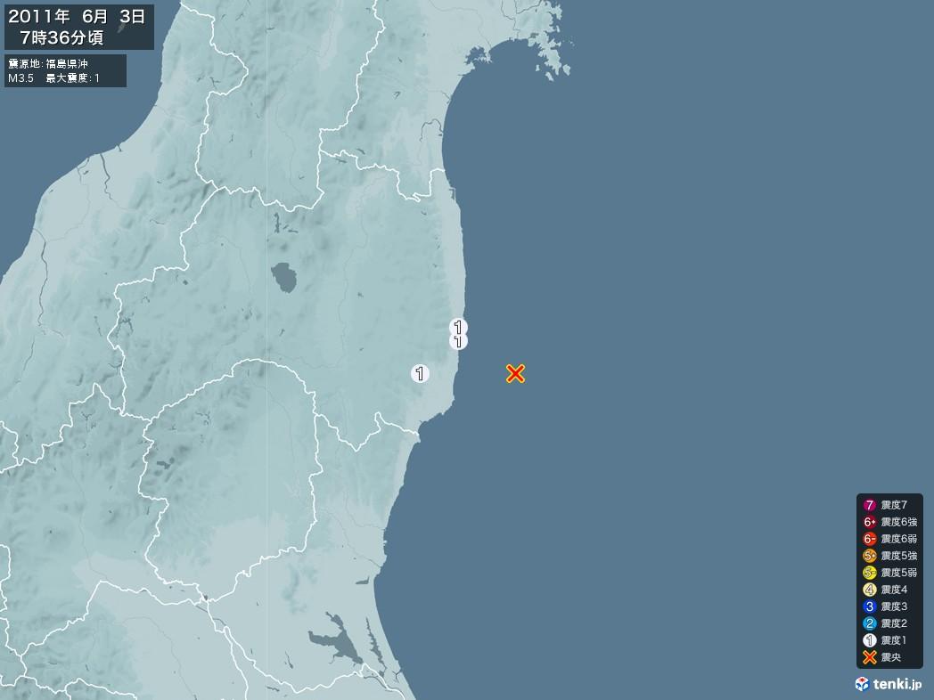 地震情報 2011年06月03日 07時36分頃発生 最大震度:1 震源地:福島県沖(拡大画像)
