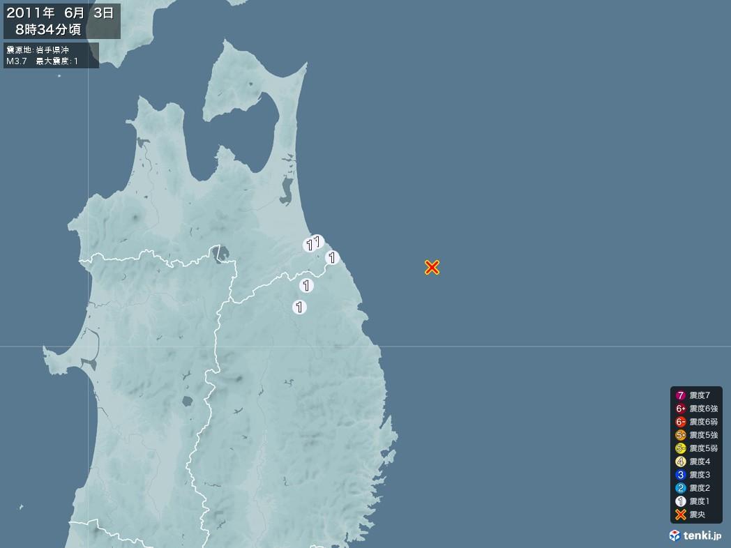 地震情報 2011年06月03日 08時34分頃発生 最大震度:1 震源地:岩手県沖(拡大画像)