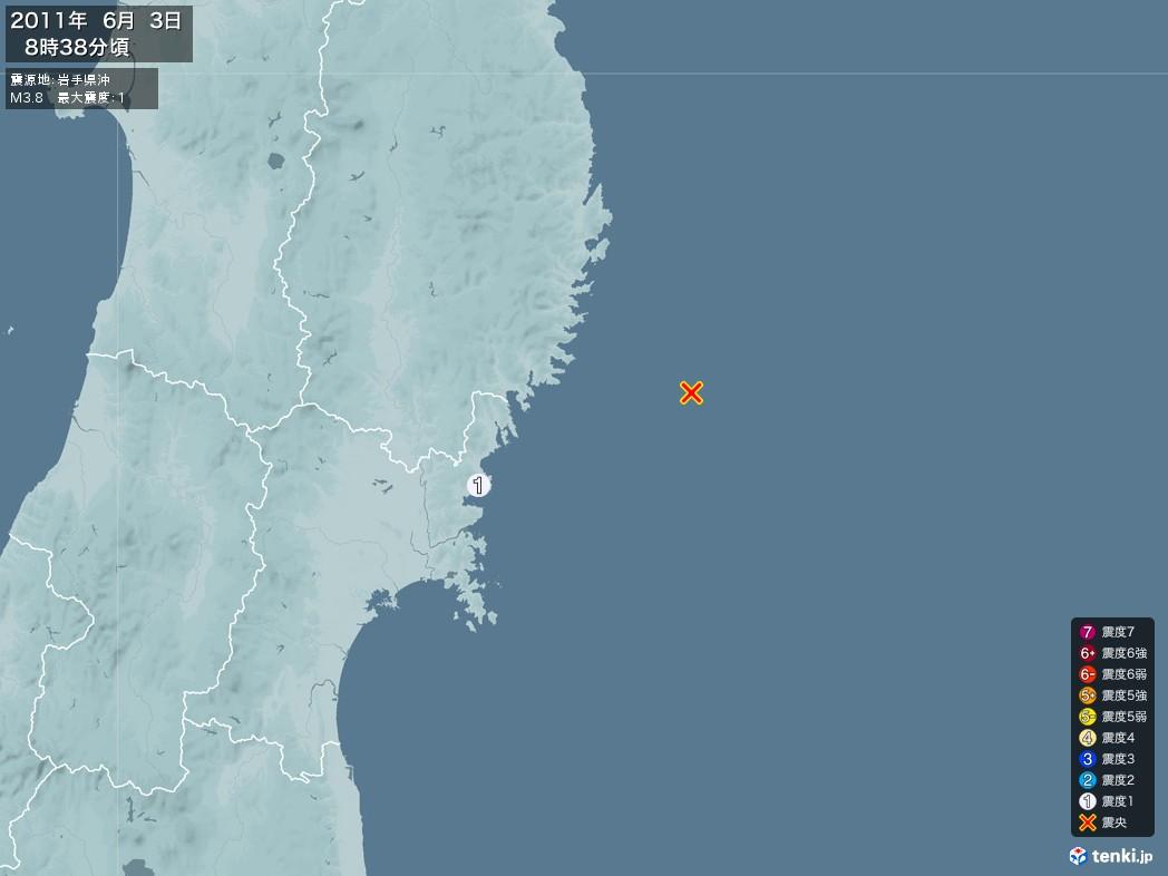 地震情報 2011年06月03日 08時38分頃発生 最大震度:1 震源地:岩手県沖(拡大画像)