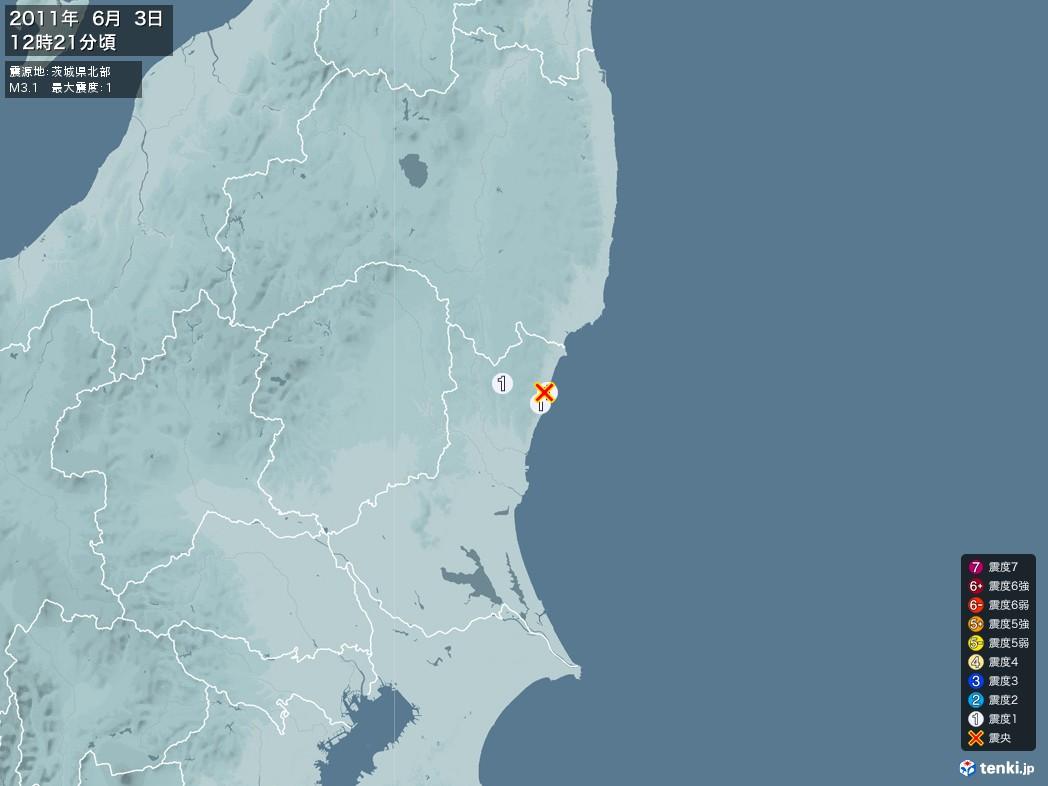 地震情報 2011年06月03日 12時21分頃発生 最大震度:1 震源地:茨城県北部(拡大画像)