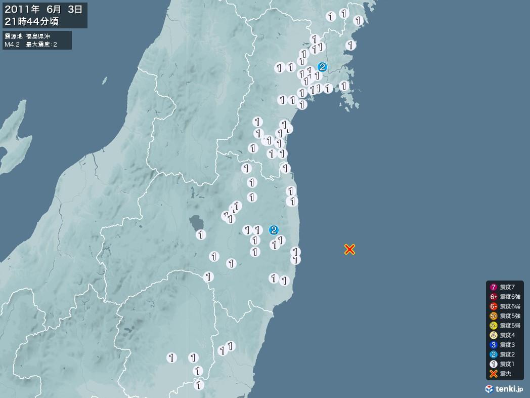 地震情報 2011年06月03日 21時44分頃発生 最大震度:2 震源地:福島県沖(拡大画像)