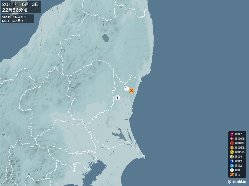 地震情報 2011年06月03日 22時56分頃発生 最大震度:1 震源地:茨城県北部(拡大画像)