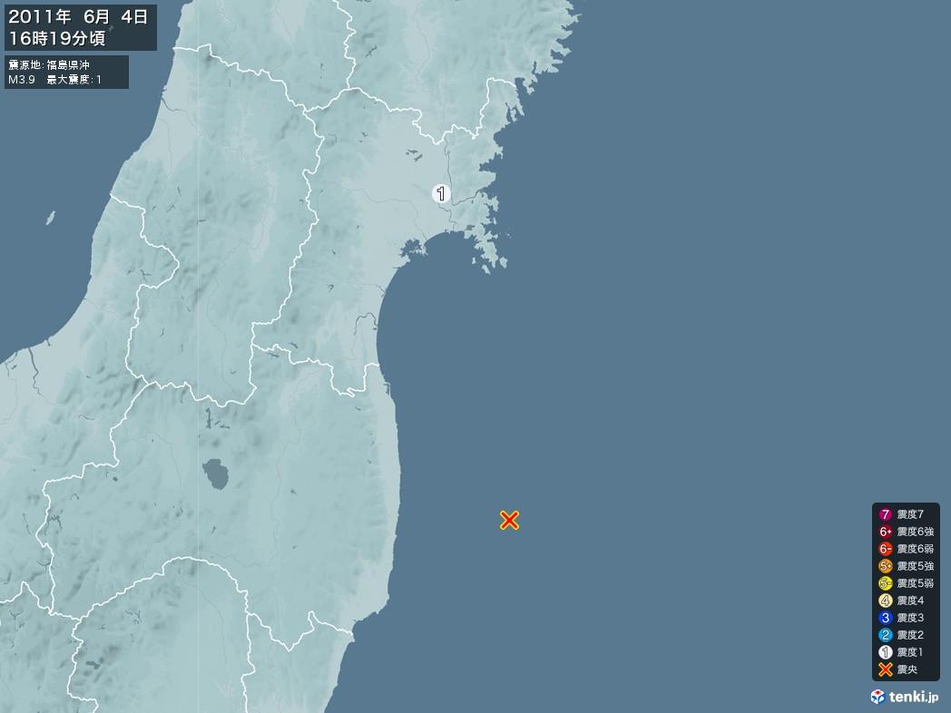 地震情報 2011年06月04日 16時19分頃発生 最大震度:1 震源地:福島県沖(拡大画像)