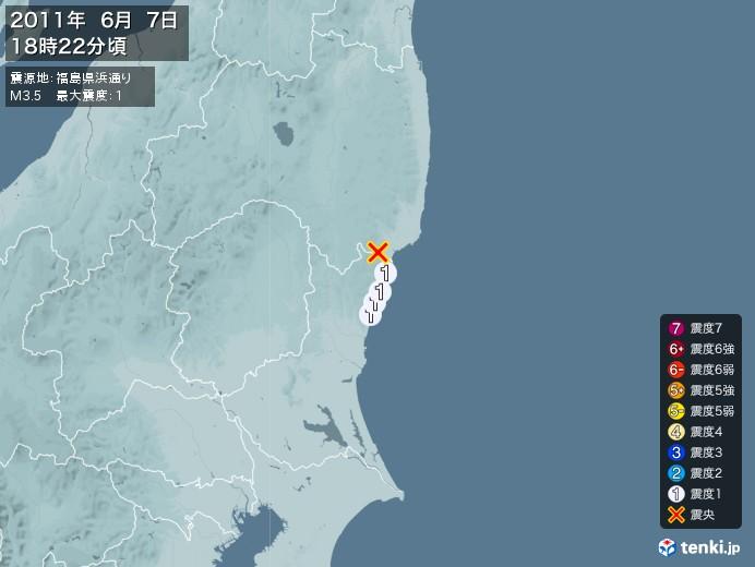 地震情報(2011年06月07日18時22分発生)