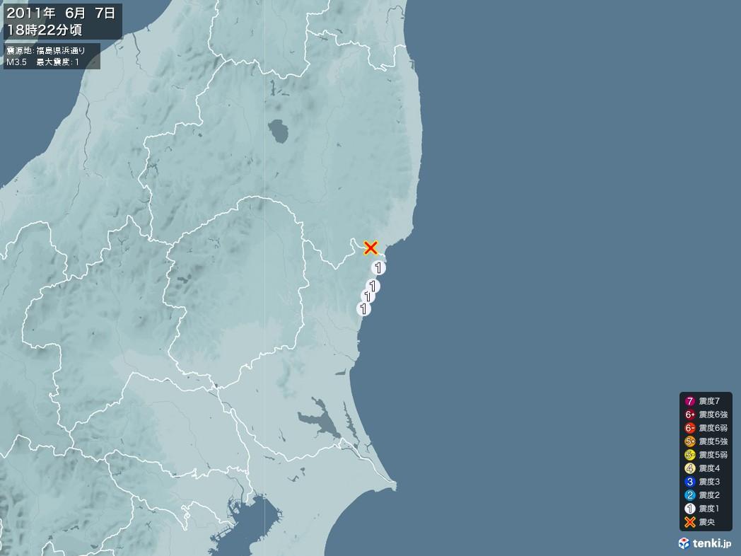 地震情報 2011年06月07日 18時22分頃発生 最大震度:1 震源地:福島県浜通り(拡大画像)
