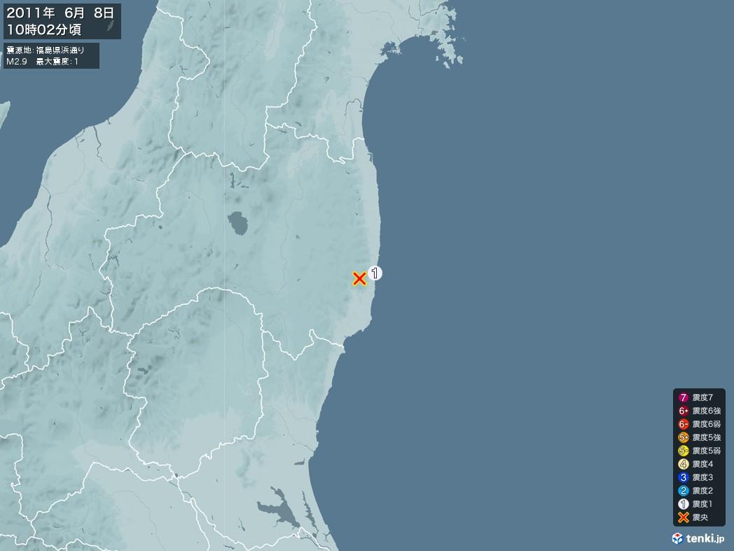 地震情報 2011年06月08日 10時02分頃発生 最大震度:1 震源地:福島県浜通り(拡大画像)