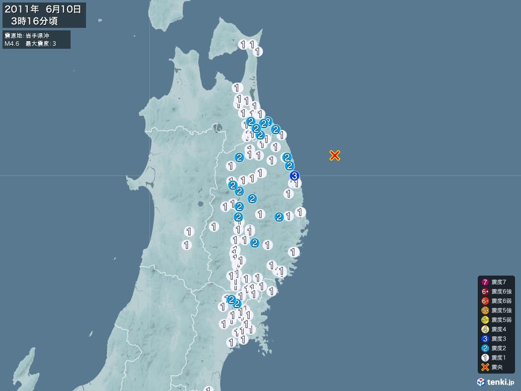 地震情報 2011年06月10日 03時16分頃発生 最大震度:3 震源地:岩手県沖(拡大画像)