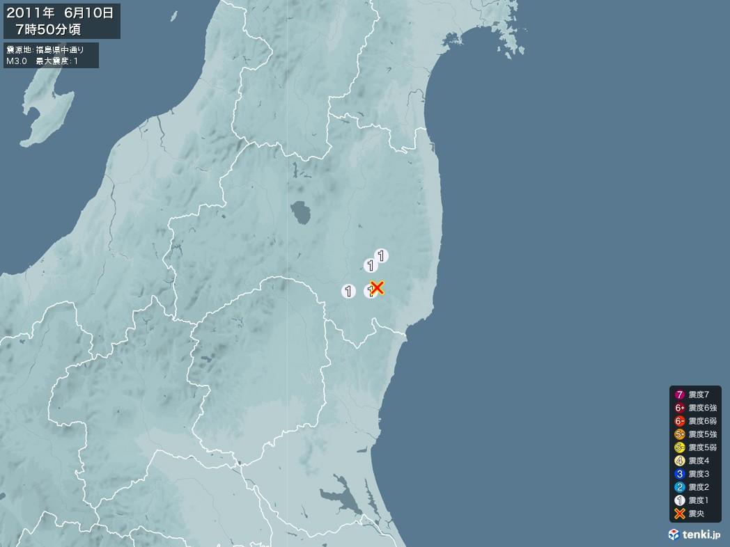 地震情報 2011年06月10日 07時50分頃発生 最大震度:1 震源地:福島県中通り(拡大画像)