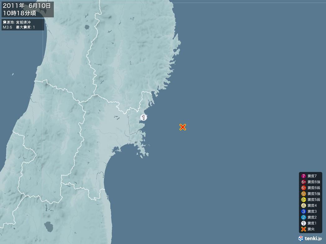 地震情報 2011年06月10日 10時18分頃発生 最大震度:1 震源地:宮城県沖(拡大画像)