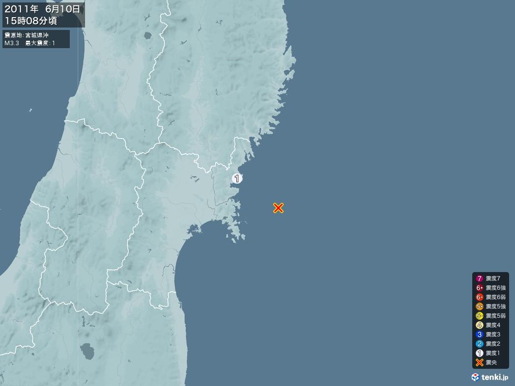 地震情報 2011年06月10日 15時08分頃発生 最大震度:1 震源地:宮城県沖(拡大画像)