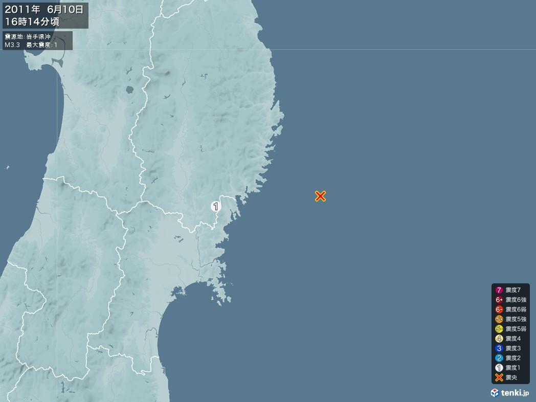 地震情報 2011年06月10日 16時14分頃発生 最大震度:1 震源地:岩手県沖(拡大画像)