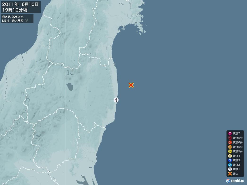 地震情報 2011年06月10日 19時10分頃発生 最大震度:1 震源地:福島県沖(拡大画像)