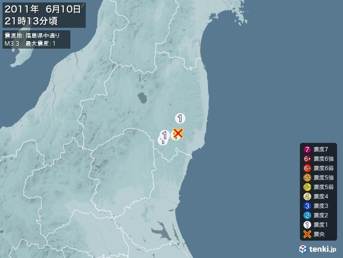 地震情報(2011年06月10日21時13分発生)