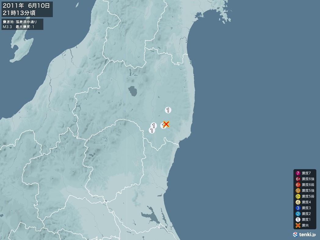 地震情報 2011年06月10日 21時13分頃発生 最大震度:1 震源地:福島県中通り(拡大画像)