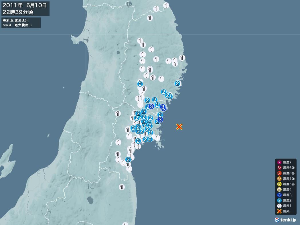 地震情報 2011年06月10日 22時39分頃発生 最大震度:3 震源地:宮城県沖(拡大画像)