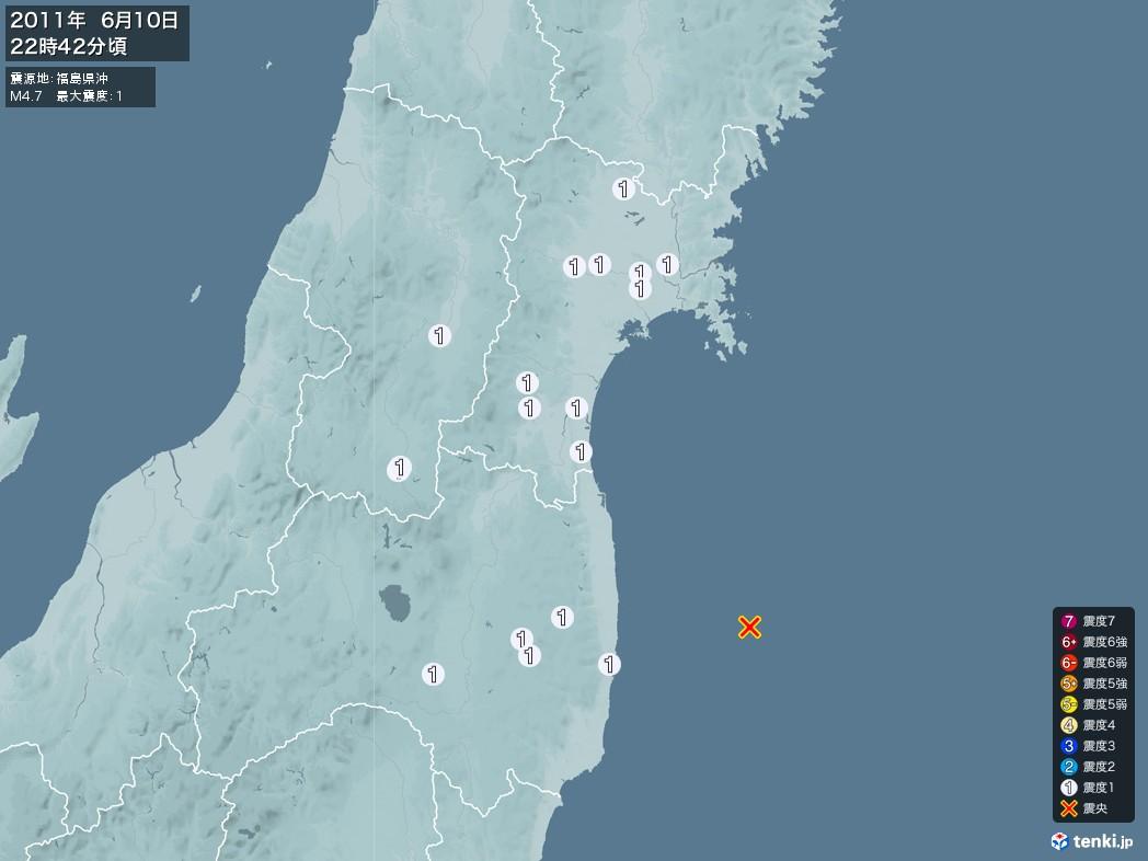地震情報 2011年06月10日 22時42分頃発生 最大震度:1 震源地:福島県沖(拡大画像)