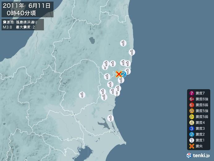 地震情報(2011年06月11日00時40分発生)