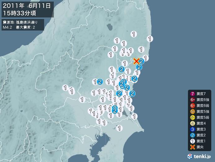 地震情報(2011年06月11日15時33分発生)