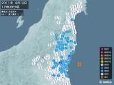 2011年06月12日17時09分頃発生した地震