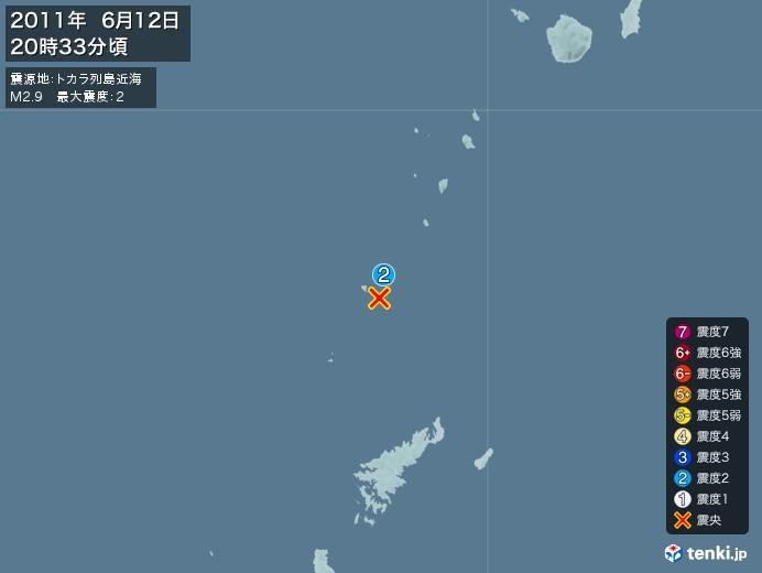 地震情報(2011年06月12日20時33分発生)