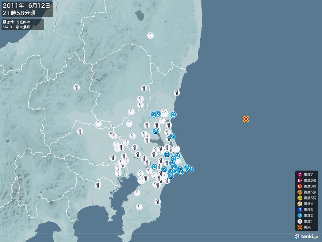 地震情報 2011年06月12日 21時58分頃発生 最大震度:2 震源地:茨城県沖(拡大画像)