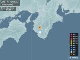 2011年06月13日05時36分頃発生した地震