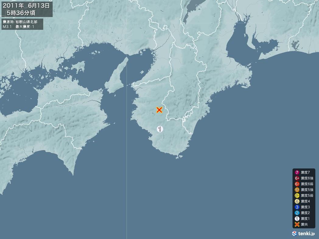 地震情報 2011年06月13日 05時36分頃発生 最大震度:1 震源地:和歌山県北部(拡大画像)