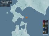 2011年06月13日06時08分頃発生した地震