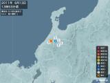 2011年06月13日13時53分頃発生した地震