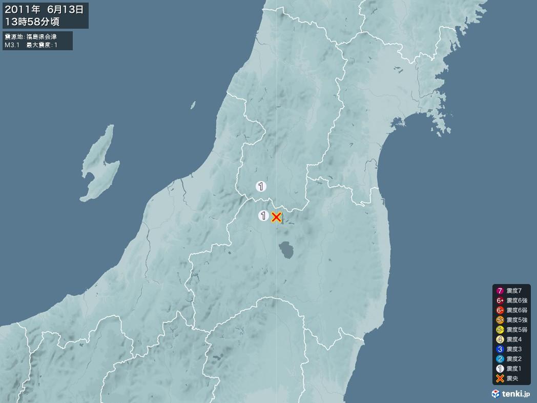 地震情報 2011年06月13日 13時58分頃発生 最大震度:1 震源地:福島県会津(拡大画像)