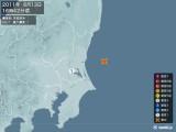 2011年06月13日16時42分頃発生した地震