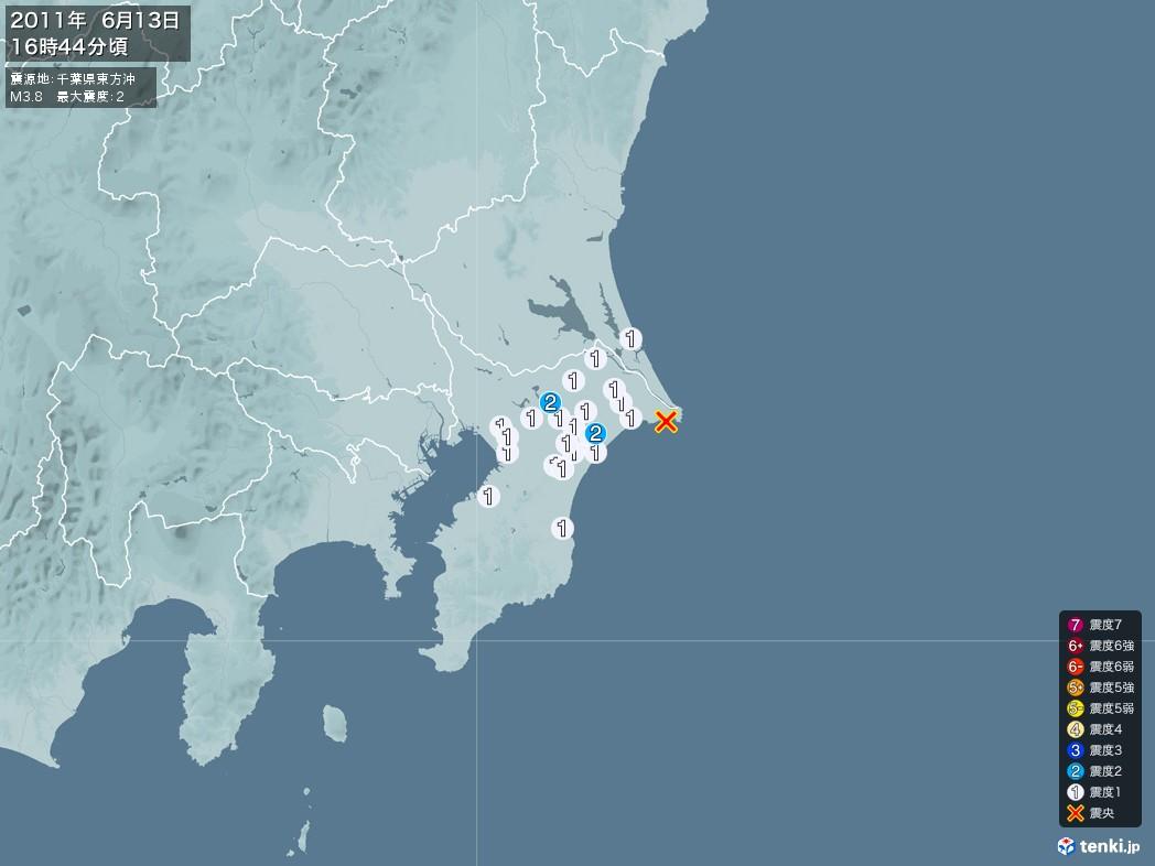 地震情報 2011年06月13日 16時44分頃発生 最大震度:2 震源地:千葉県東方沖(拡大画像)