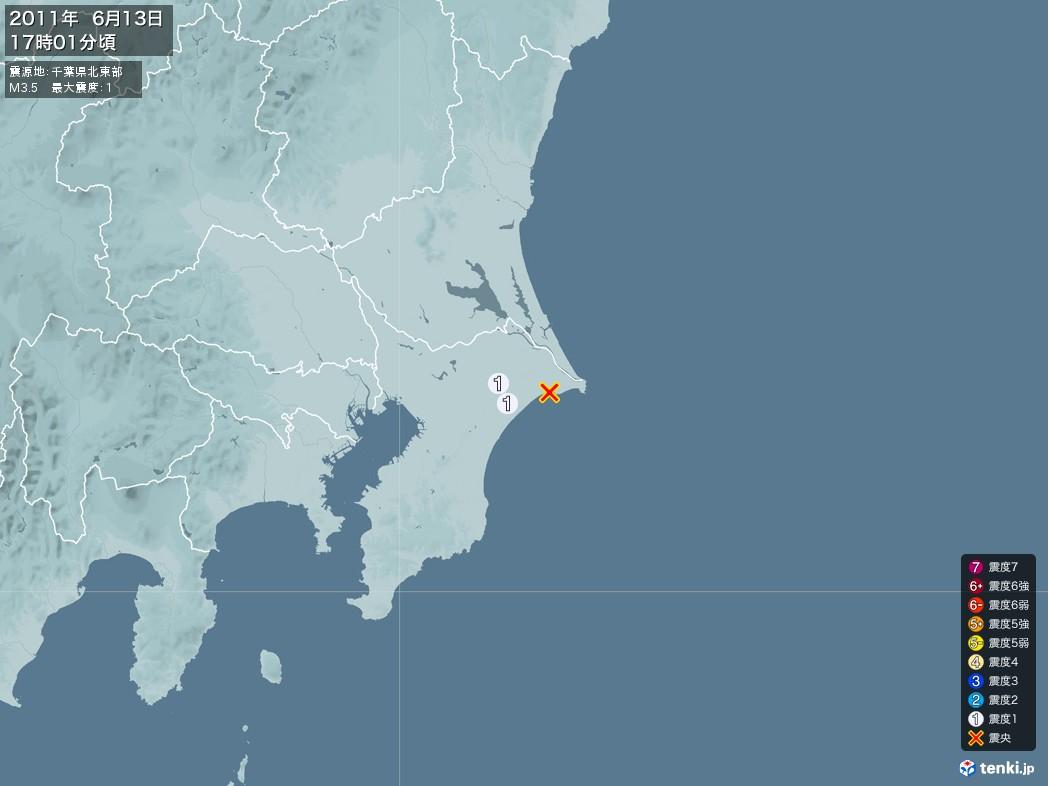 地震情報 2011年06月13日 17時01分頃発生 最大震度:1 震源地:千葉県北東部(拡大画像)
